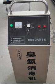 移动式臭氧杀菌机